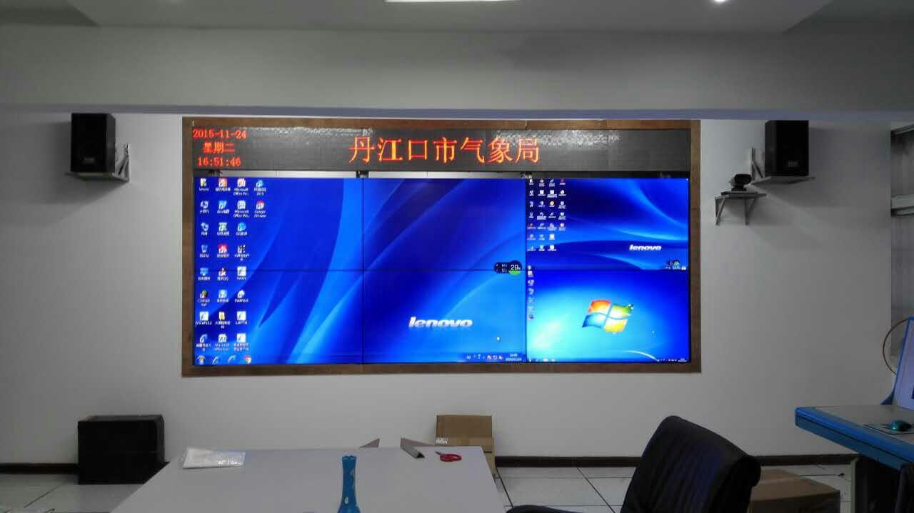 丹江口市气象局指挥中心