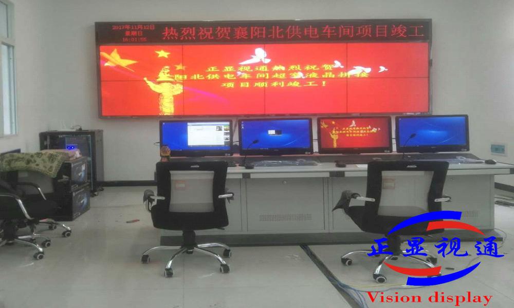 襄阳北供电车间指挥中心